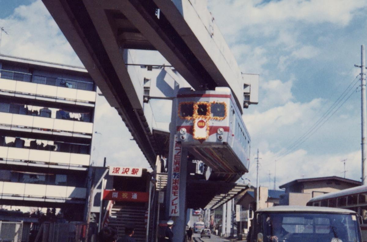 #32 大船―西鎌倉間、部分開業を果たす