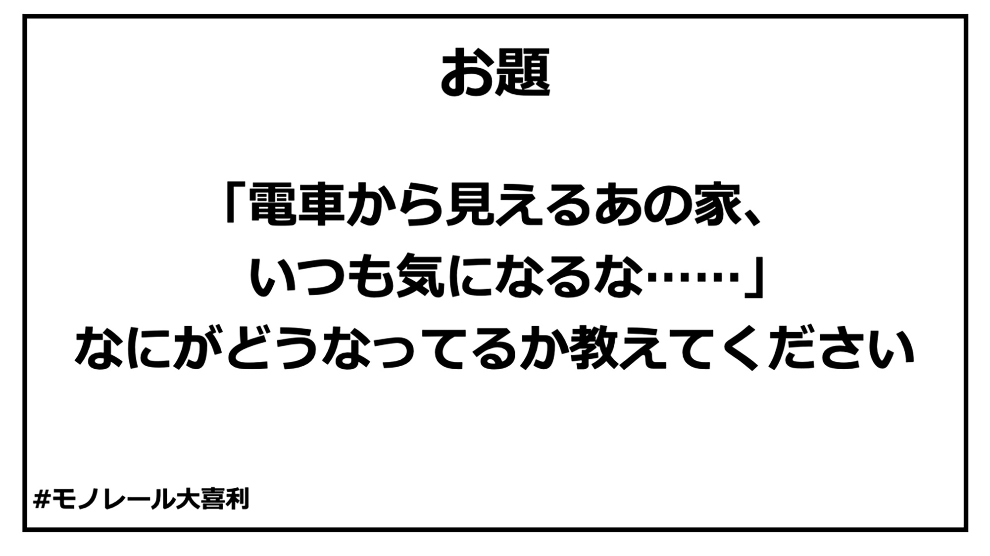 ogiri_answer_26_12.jpg