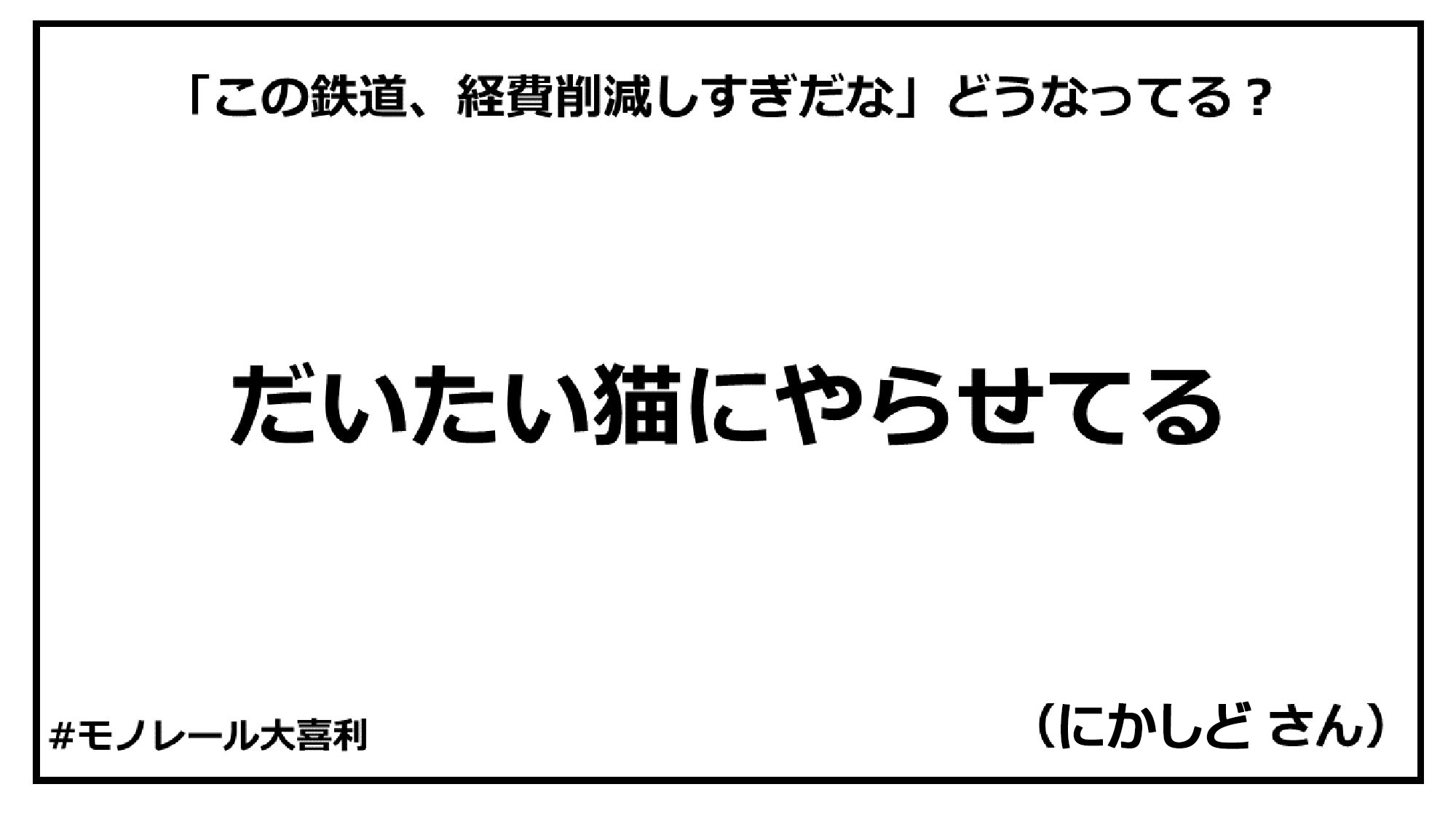 ogiri_answer_28_11_re.jpg