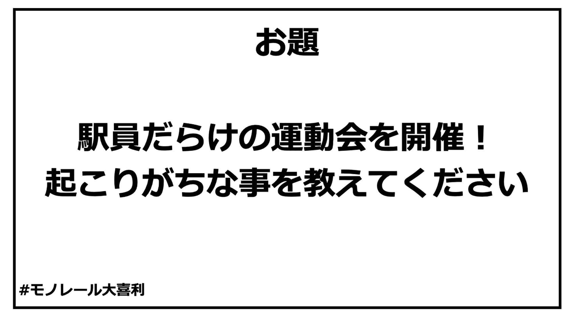 ogiri_answer_30_1.jpg