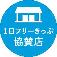 1日フリーきっぷ協賛店